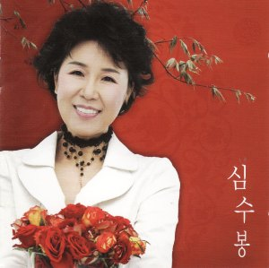 Sim Su-bong